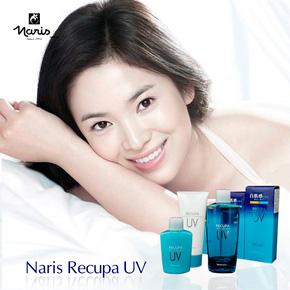 Set 3 sản phẩm Naris Recupa UV dưỡng da trắng, đẹp